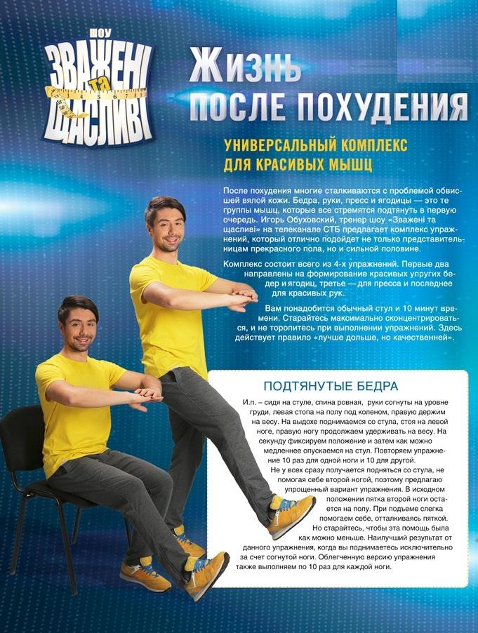 Игорь Обуховский, комплекс упражнений от Игоря Обуховского, как подтянуть мышцы, упражнения для мышц, Жизнь после похудения, Зважені та щасливі