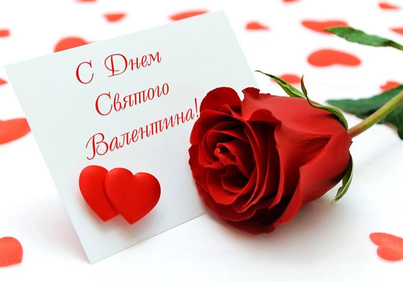 с Днем святого Валентина, с днем всех влюбленных