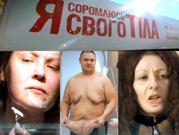 Я соромлюсь свого тіла, Я соромлюсь свого тіла 6 выпуск онлайн, я соромлюсь свого тіла онлайн, я стесняюсь своего тела смотреть онлайн, Я стыжусь своего тела
