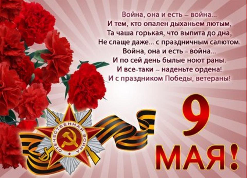 С Днем Великой Победы, с днем победы, с 9 мая