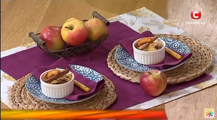 яблочный крамбл рецепт